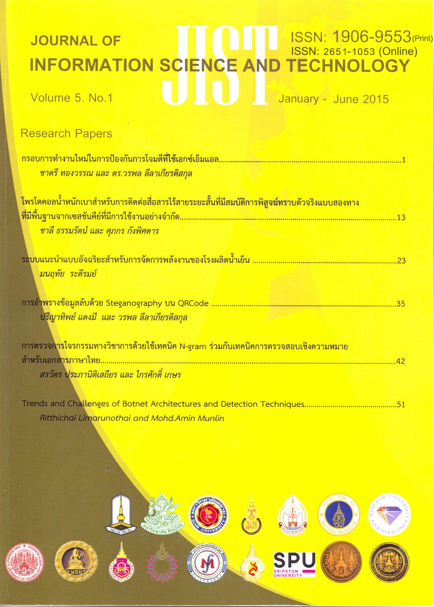 JIST Vol5. No1.