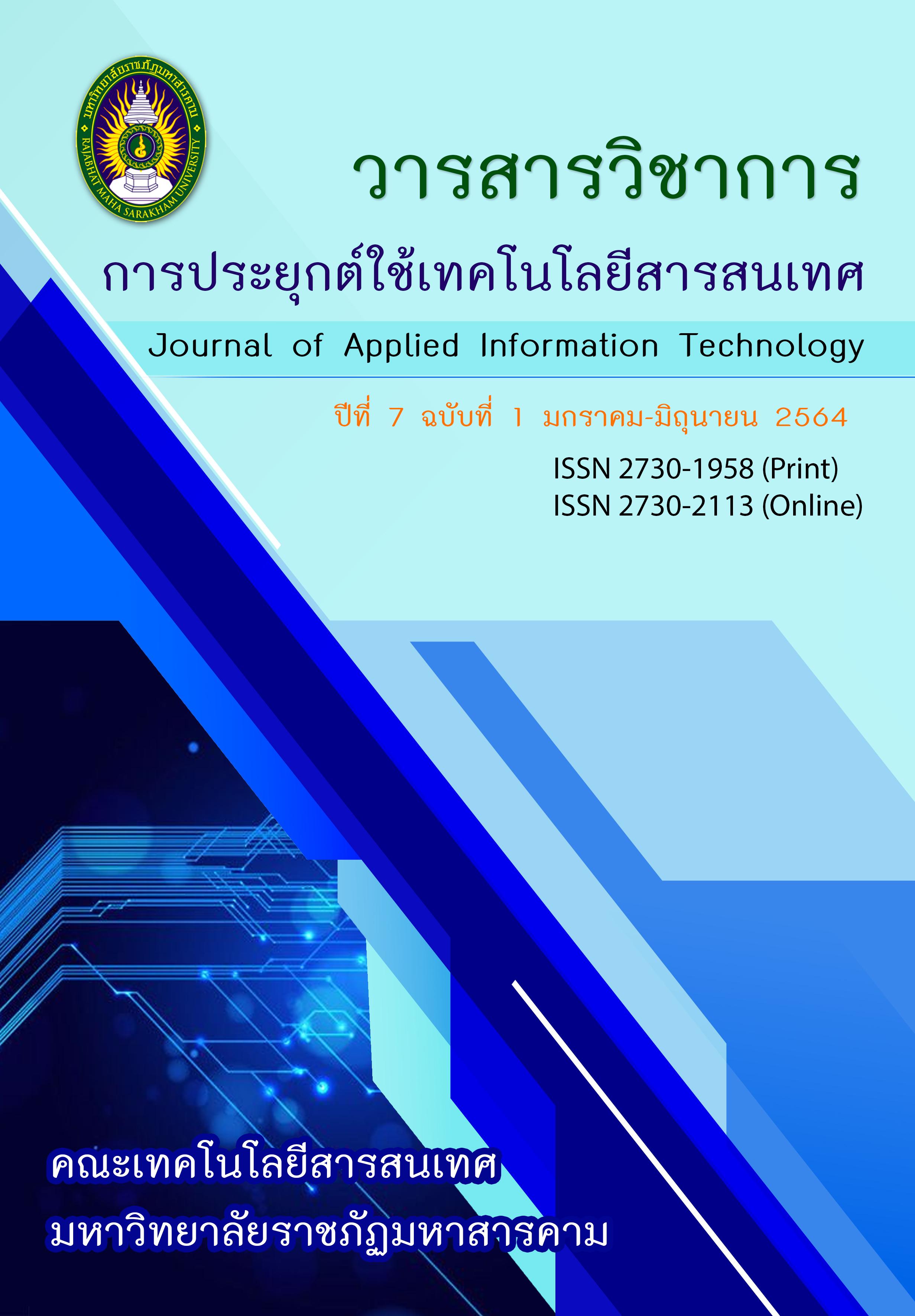 วารสารวิชาการการประยุกต์ใช้เทคโนโลยีสารสนเทศ ปีที่ 7 ฉบับที่ 1